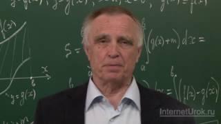 07 Вычисление площадей плоских фигур с помощью определённого интеграла