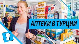 Аптеки в Турции Лекарства в Турции Шоппинг в Алании цены Недвижимость в Турции от AZPO