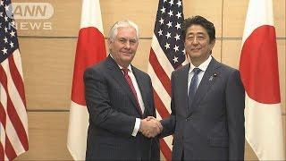 就任後、初めて日本を訪れているアメリカのティラーソン国務長官は、安...