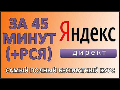 Яндекс Директ от А до Я! Поиск+РСЯ! Настройка Яндекс Директ! Как настроить рекламу Яндекс Директ?