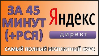 видео Контекстная реклама Яндекс Директ для начинающих