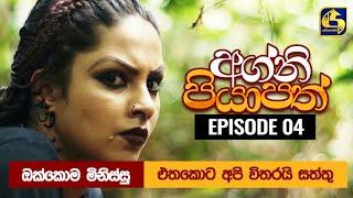 Agni Piyapath Episode 04 || අග්නි පියාපත්  ||  13th August 2020 Thumbnail