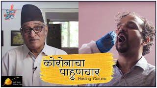 Hosting Corona   Covid-19 Awareness Film   #VishayKhol