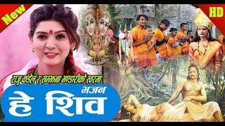 हे शिव New Nepali Bhajan Chutka 2018 /2075 | By Samjhana Bhandari & Raju Kandel