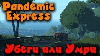 Pandemic Express - Убегаем от зомби на поезде! Новая игра!