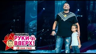 Download Сергей Жуков и Энджел Жуков – Мужички @ Crocus City Hall, 07.11.15 Mp3 and Videos