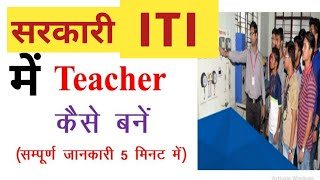 सरकारी ITI में टीचर कैसे बनें  ||  ITI me Teacher kaise bane  ||  PVT ITI me teacher kaise bane
