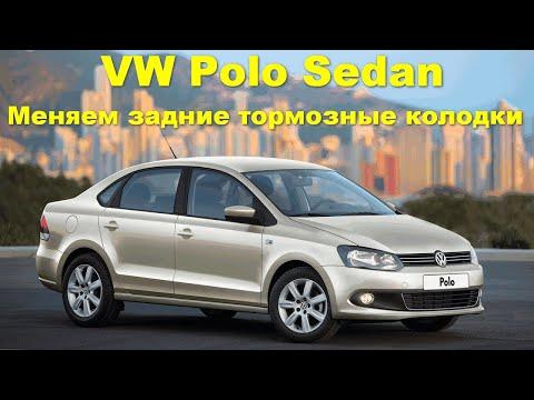 VW Polo седан замена задних тормозных колодок