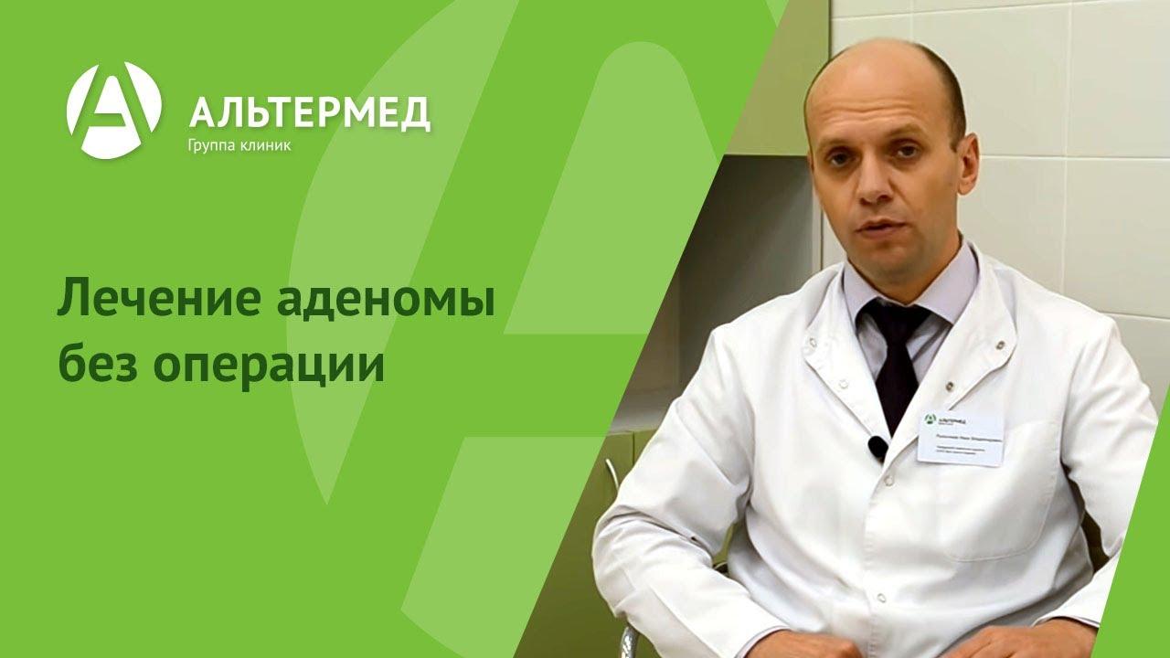 Лечение аденомы без операции