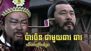 Troll ប៉ាវចិន ជាមួយឆាវ ឆាវ សើចហៀទឹកភ្នែ Khmer funny Troll videos