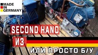 Second Hand з Німеччини | Холодильне обладнання Б/У