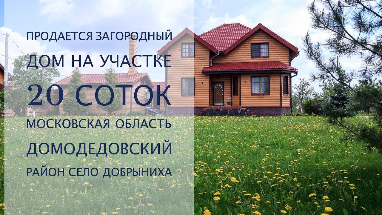 Купить дом в подмосковье. Манюхино. Недорого. Срочно! - YouTube