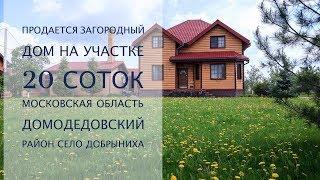 Купить дом в Подмосковье | Домодедовский район | Московская область |  Продажа дома