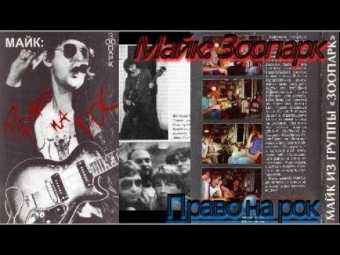 Майк: Зоопарк - Право на рок. Аудиокнига. Автор: Алексей Рыбин.