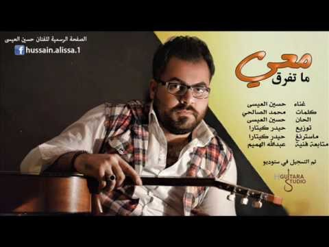 Hussain Al Essa - Ma Tfrk Maay (Official Audio) | 2015 | حسين العيسى - ماتفرق معي