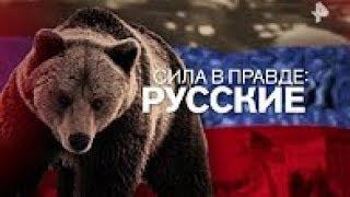 Документальный спецпроект  Сила в правде  русские 06.04.2018