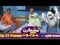 Mashkiran Jo Goth Ep 22 Promo | Sindh TV Soap Serial | HD 1080p |  SindhTVHD Drama