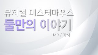뮤지컬 미스터 마우스 [둘만의 이야기] 리딩하기 / M…