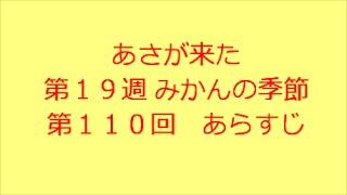 連続テレビ小説 あさが来た 第110回 あらすじです。 あさ(波瑠)はみか...
