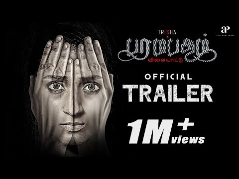 Paramapadham Vilayattu   Official Trailer   Trisha    Nanda   Richard   Amrish    K. Thirugnanam