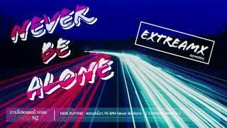 Gambar cover #แดนซ์เนิ้บๆ 95 BPM Never Be Alone - [ ExtreamX Remixer ]