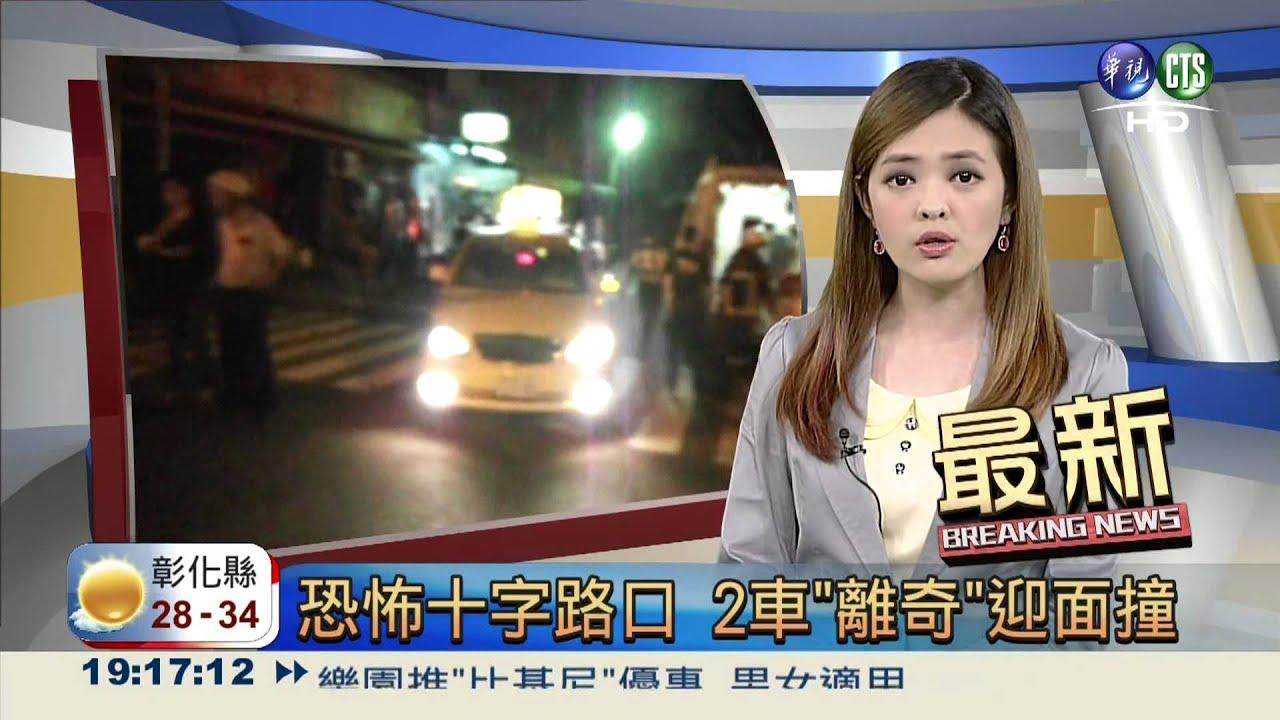 20130629-華視晚間新聞-主播莊雨潔片段 - YouTube