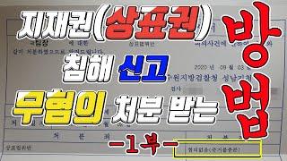 상표법위반(주장) 형사 고소 무혐의 받는 방법 1부
