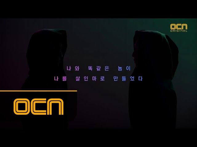 duel ′복제인간 추격 스릴러′ 듀얼 2차 티저 공개! (feat. 정재영X양세종) 170603 EP.0