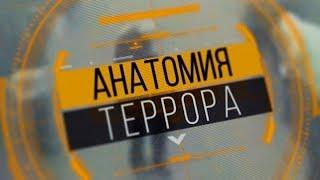 Анатомия террора | Фильм первый