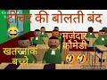 Crazy Naughty Students vs teachers comedy | Teachers and students comedy | very funny school comedy