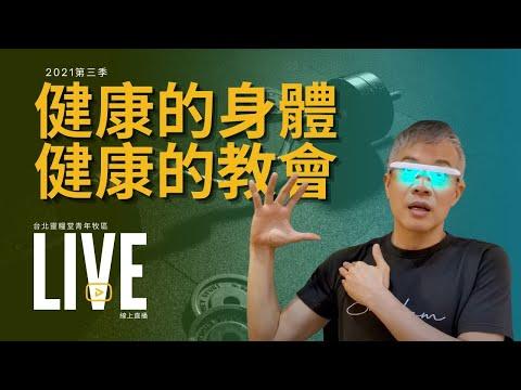 青年崇拜 LIVE CROSSMAN 敬拜團 周巽光 Ewen Chow 健康的身體 健康的教會(二)我真的好餓?! 2021.07.24