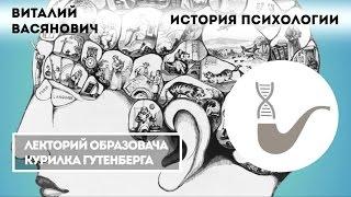 Виталий Васянович - История психологии