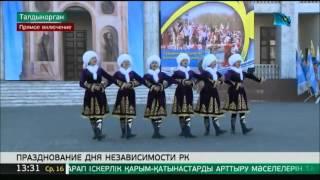 В Талдыкоргане проходят торжества в честь Дня независимости