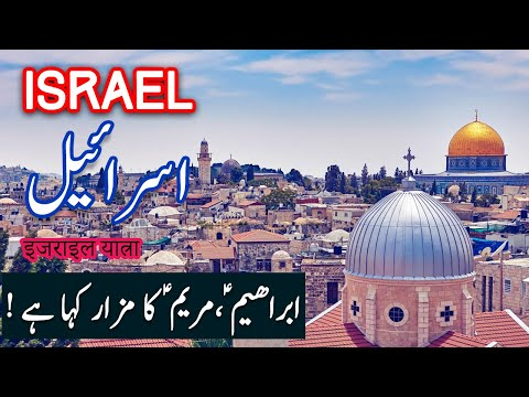 Travel To Israel | israel History Documentry in Urdu and Hindi | 2nd | Spider Tv | اسرائیل کی سیر