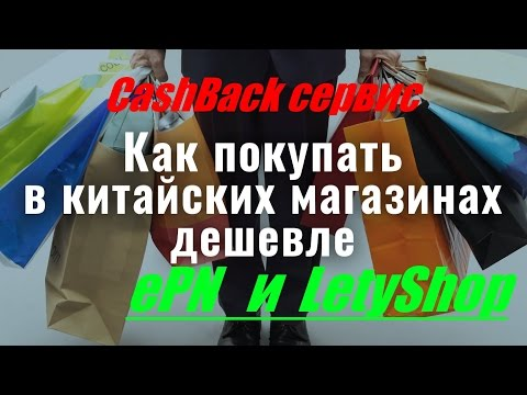 Как вернуть процент от покупки на aliexpress (EPN cashback aliexpress)