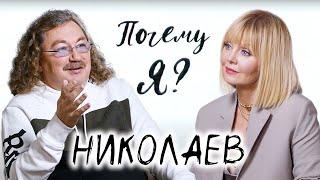 Игорь Николаев про усы, суп из голубей, знакомство с Инстаграмом / Почему я? Интервью с Валерией