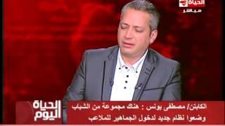 فيديو.. مصطفى يونس: انتظروا مفاجأة بشأن عودة الجماهير