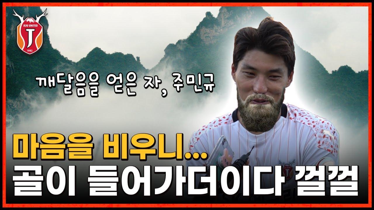 💭마음을 비우니 골이 들어가더이다.. 부천전 대활약! 주민규 뀰터뷰!🎙