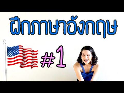 ฝึกภาษาอังกฤษง่ายๆแต่ได้ผลสุดๆ #1 ll ChatShare