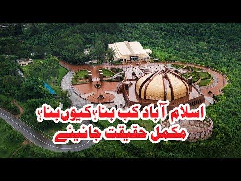 History - Biography of Islamabad Pakistan in Urdu Hindi   Islamabad Capital territory   Vlogs 2019