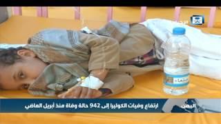 ارتفاع وفيات الكوليرا إلى 942 حالة وفاة منذ أبريل الماضي