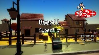 【カラオケ】Beep!!/Superfly