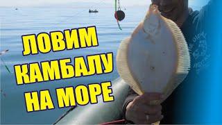 Морская рыбалка Ловим камбалу Белое море Северодвинск