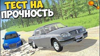 ТЕСТ НА ПРОЧНОСТЬ - ВОЛГА vs AUDI A6   Немец ИЛИ Русский?