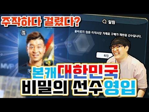 피파3 두치와뿌꾸 7천억 대한민국 비밀의 선수영입! 약속의 뿌꾸 이 선수 영입한 이유는?