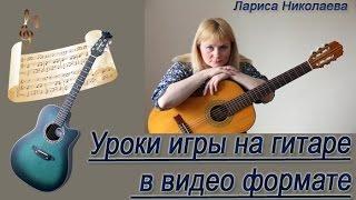 Уроки игры на гитаре в видео формате. Диск 2