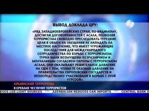 Армянский терроризм CBC TV