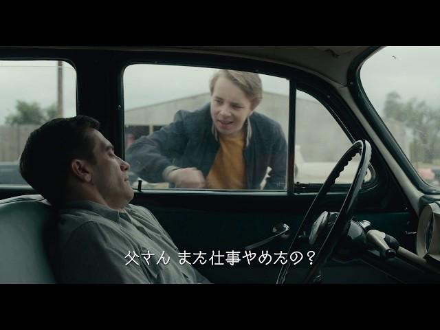 映画『ワイルドライフ』予告編