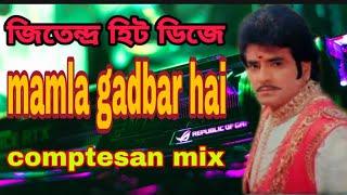 Mamla garbar hai📢 jitendra dance dj song comptsan📢📢 mix📣📣📣Rx recording senter