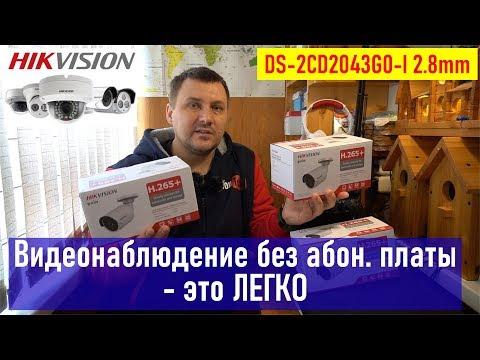 Видеонаблюдение без абонентской платы - это ЛЕГКО, HIKVISION DS-2CD2043G0-I 2.8 mm